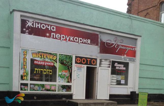 """חנות באומן קוראת לחסידים לבוא ולרכוש """"מזכרות"""" בחנות"""