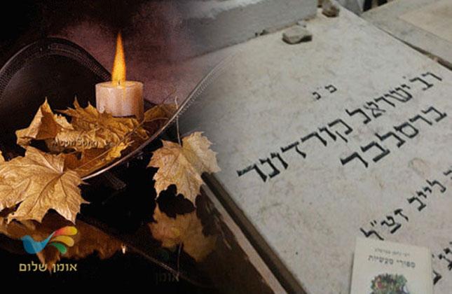 """הערב, ט' בחשון חל היארצייט של רבי ישראל קורדונר זצ""""ל"""