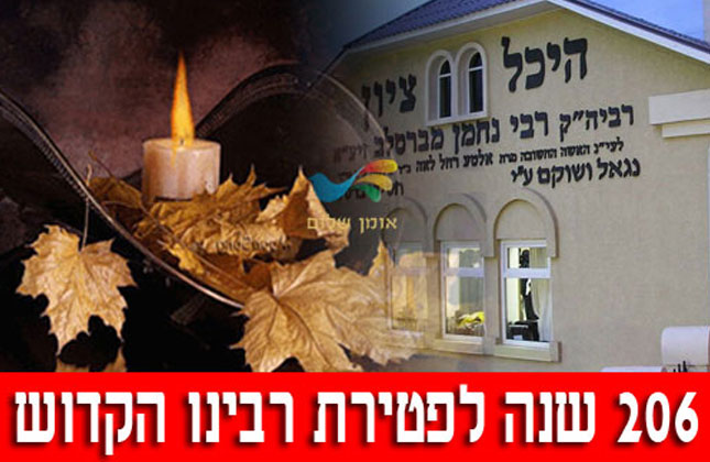 "יארצייט רבינו הקדוש הננמ""ח זיע""א"