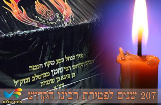 """י""""ח תשרי חל יום פטירתו של רבי נחמן מברסלב זיע""""א – 207 שנה לפטירתו"""