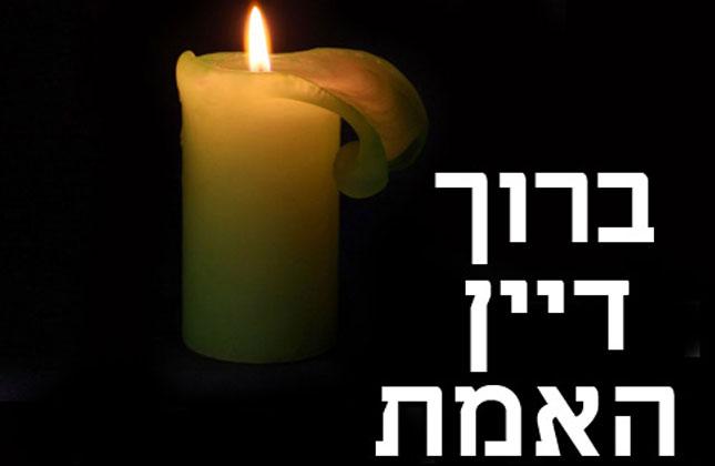 """טרגדיה בברסלב: נפטר האברך הרב מיכאל בער פישר ז""""ל"""