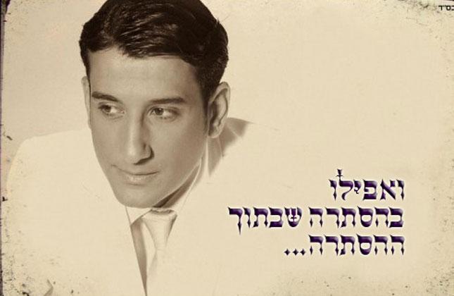 הזמר חיים ישראל מתכונן לנסיעה לאומן עם הלהיט הענק והמרגש של יואלי קליין