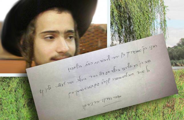 """הגיע צילום הפתק שנמצא בכיס מכנסיו של שלמה קוזולובסקי ז""""ל לאחר פטירתו"""