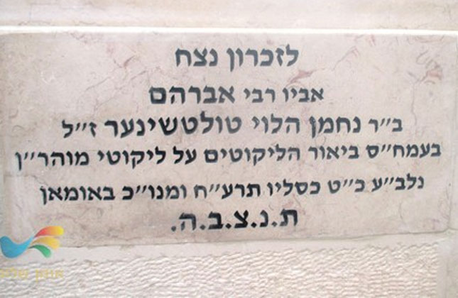 """אותר ושוקם קברו של הבחור מענדל בנו של רבי אברהם ב""""ר נחמן זצ""""ל"""