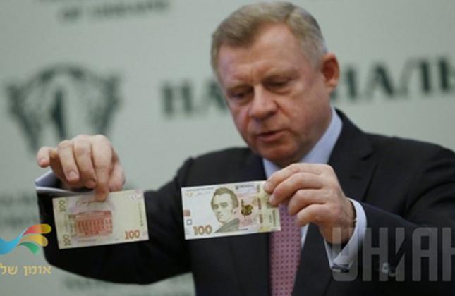 נעים להכיר: אוקראינה הנפיקה שטרות חדשים של הגריבנה