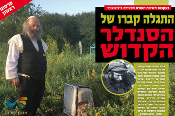 """התגלה קברו של הסנדלר הקדוש – ר' נחום שוסטר זצ""""ל"""