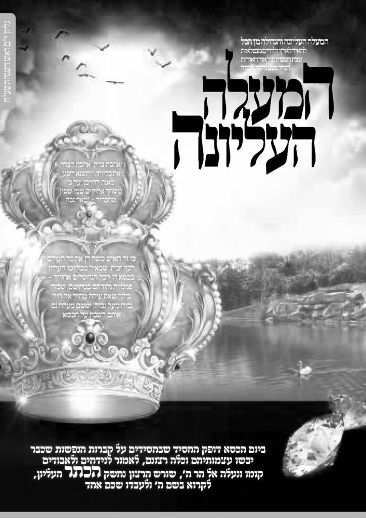 "thumbnail of המעלה_העליונה_ ראש_השנה_ תשע""ח"