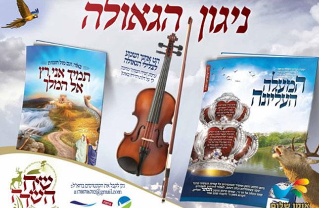 קמפיין השנה של 'שיח השדה' לקראת ימי הקיבוץ הקדוש באומן