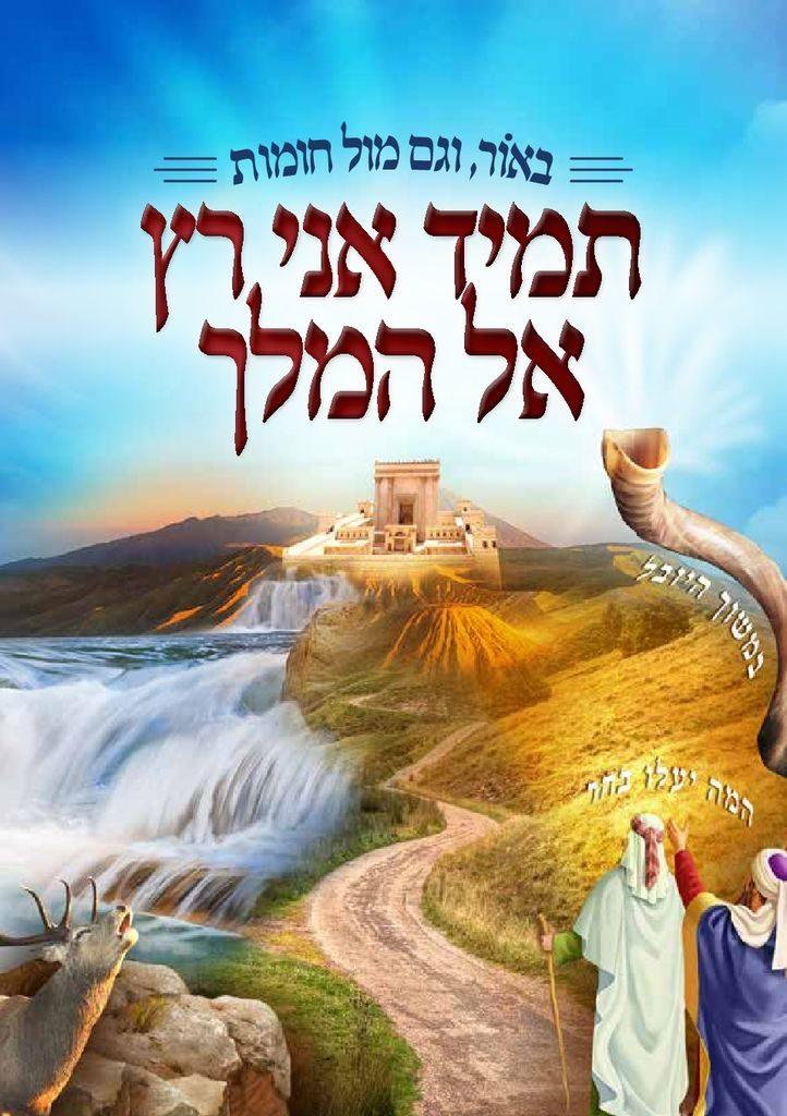 thumbnail of קונטרס_תמיד_אני_רץ_אל_המלך