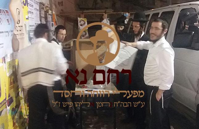 """ארגון """"רחם נא"""" חילק מאות סלי מזון לעילוי נשמת הבחור נחמן אליהו פיש ז""""ל"""