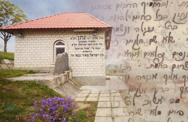 """כתב יד קדשו של מוהרנ""""ת זיע""""א מהספר 'ליקוטי תפילות' מוצע במכירה פומבית"""