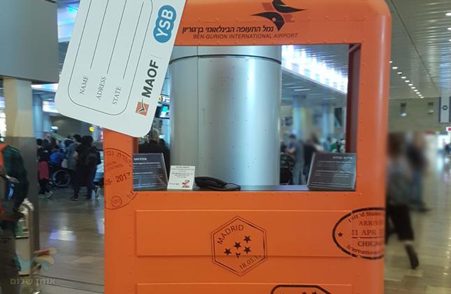 """חדש בנתב""""ג – רשות שדות התעופה מגישים עזרה בנשיאת המזוודות מהמסוע עד לרכב"""