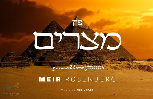 """ליוצר השיר """"נחמן בן פייגא"""" יש מסר ובקשה ייחודית: שחרר אותי מהמצריים שלי!"""