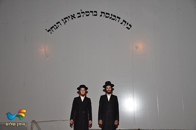 בית הכנסת ברסלב איתן הנחל