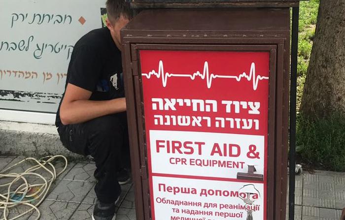 הצלה ללא גבולות הציבו נקודת ציוד עזרה ראשונה ברחוב פושקינה באומן