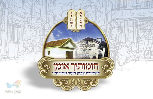 ארגון 'חומותייך אומן' בקמפיין למען שמירת קדושת המחנה סביב ציון רבינו הק' באומן