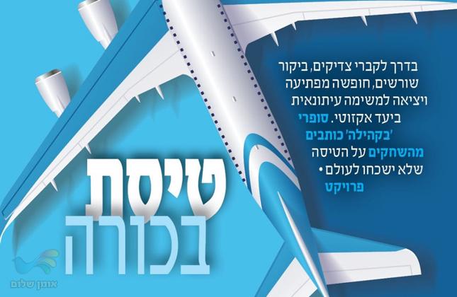אהרן קליגר הכתב הבכיר בעיתון 'בקהילה' מספר על טיסת הבכורה שלו לאומן