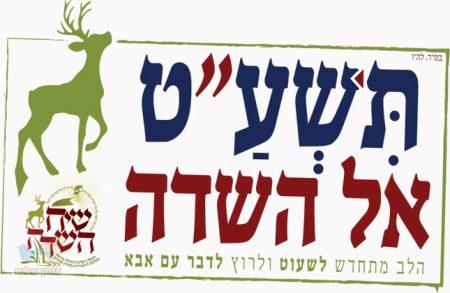 """סטיקר השנה החדשה מבית שיח השדה: תִּשְׁעַ""""ט אל השדה"""