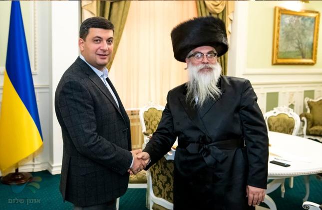 ראש ממשלת אוקראינה גרויסמן בקיום מצוות היום עם רבה הראשי של אוקראינה