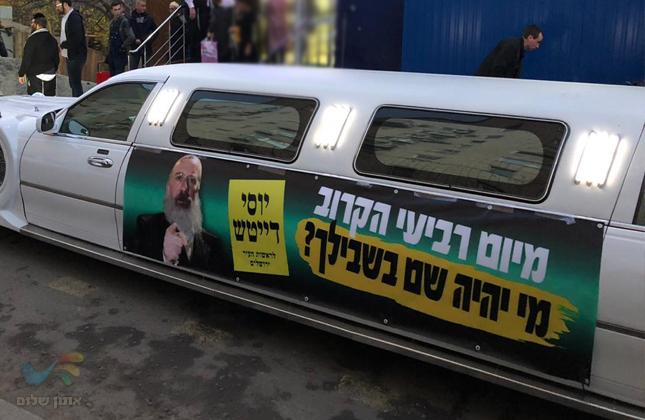קהילת אומן מתגייסת למען מועמד לראשות העיר ירושלים הרב יוסי דייטש
