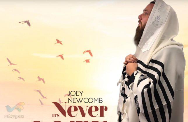 """הזמר והיוצר יוסף ניוקם מארה""""ב עם סינגל חדש """"לעולם לא מאוחר"""" • האזנה עריבה"""