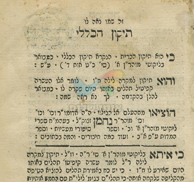 תיקון הכללי מהדורה ראשונה