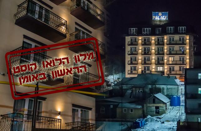 היסטורייה: פאלאס אומן משיק מלון בשיטת הלואו קוסט והראשון מסוגו באומן