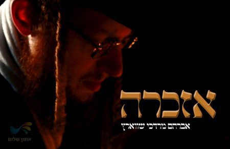 ״אזכרה״ – סינגל קליפ חדש ומרגש לגראמער אברהם מרדכי שווארץ