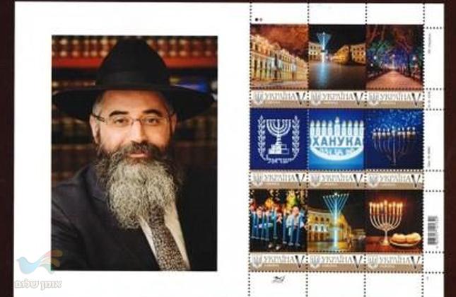 לראשונה בהיסטוריה של אוקראינה: רשות הדואר הנפיקה בול הצדעה לעם היהודי