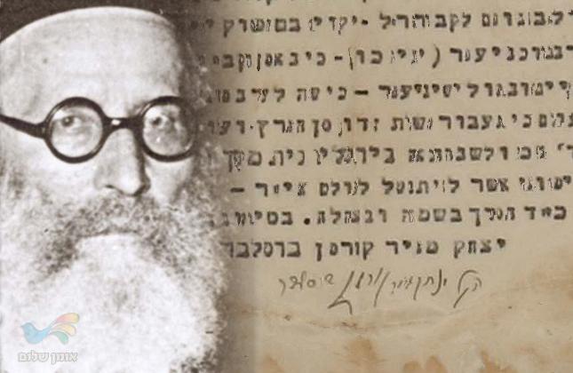 """נחשף: מכתב רבי יצחק מאיר קורמן זצ""""ל המביע אתשמחתו על סיום המנדט הבריטי"""