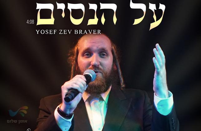 ר' יוסף זאב בראווער ויענקי כהן פותחים את חנוכה עם גרסה חדשה ומקפיצה