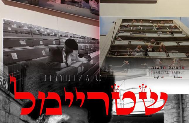 תמונות אומן ראש השנה מככבות בתערוכת צילומים במתחם התחנה האחרונה בירושלים