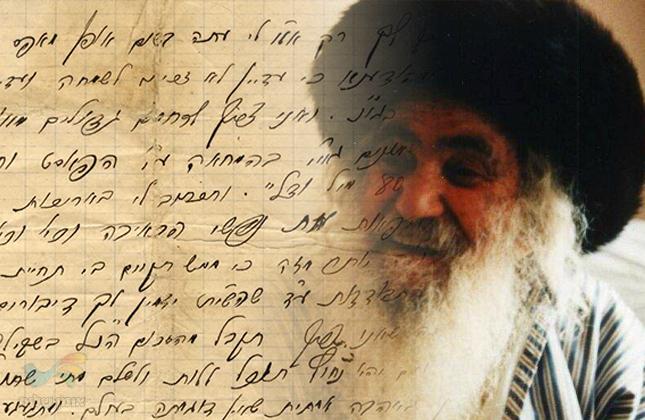 """בעל הפתק • רבי ישראל בער אודסר זצ""""ל מודה בכתב: """"לא זכיתי לשמחה…"""""""