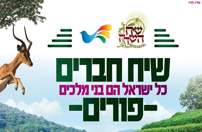 """""""כל ישראל הם בני מלכים"""" – """"שיח חברים"""" מרתק, מחדש ומחייה נפשות מבית """"שיח השדה"""""""