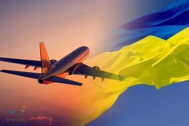 חברות התעופה באוקראינה סגרו את מכירת הכרטיסים לטיסות בינלאומיות עד 1 ביוני