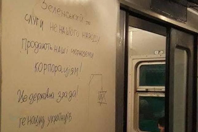 כתובת אנטישמית ברכבת בקייב נמחקה מיד לאחר הפנייה של ארגון הקהילות OEOU