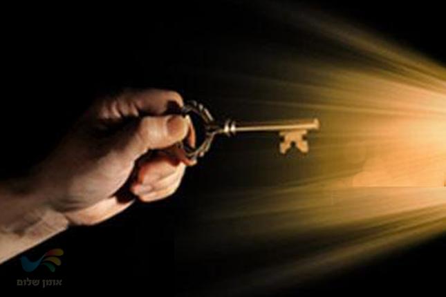המפתח לאמונה