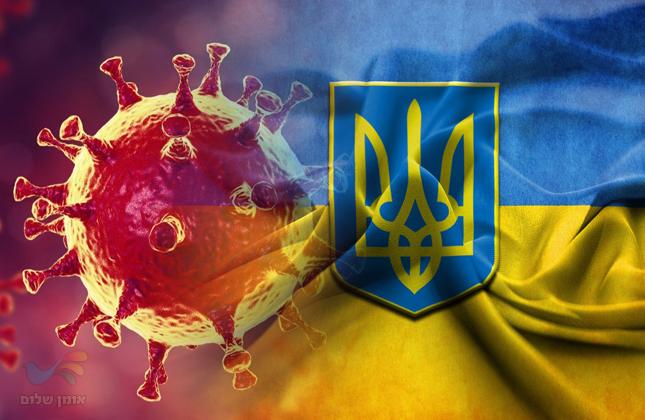 משרד הבריאות באוקראינה: לא יהיה סגר מלא על המדינה עד תחילת השנה הלועזית
