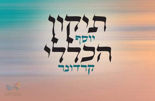 עשר עולמות של שירה • יצירה חדשה מבעל המנגן ר' יוסף קרדונר על ה'תיקון הכללי'