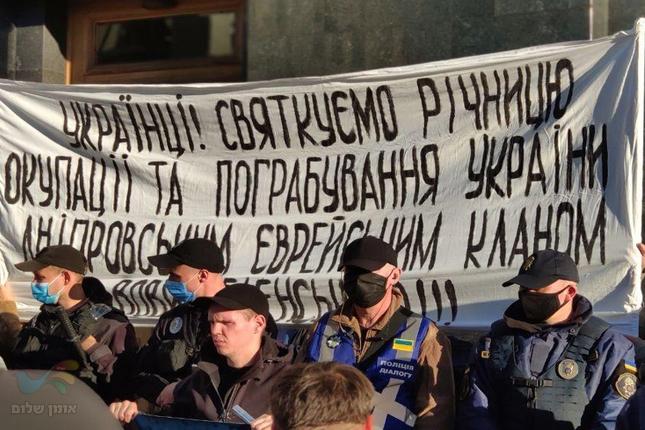 אנטישמיות בראש חוצות: כרזה אנטישמית נגד נשיא אוקראינה היהודי וולדמיר זילנסקי