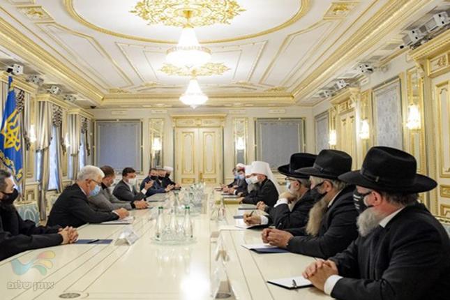 נשיא אוקראינה זימן את הרבנים ונציגי הדתות וביקש מהם לסייע במאבק בקורונה