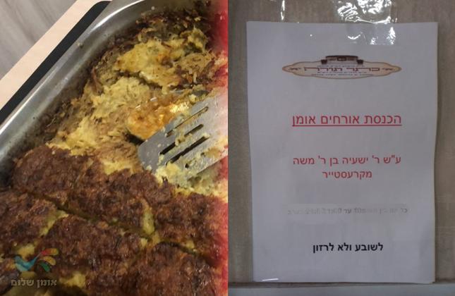 בשורה משמחת באומן: ההכנסת אורחים של הרב ישראל מאיר גבאי חוזר לפעילות