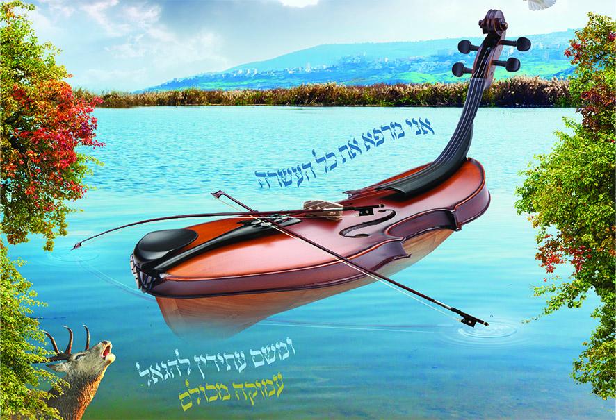 פסח מעולם חדש: גליון מרתק שכולו כינור, רכות, רחמנות וחתירה.